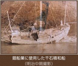 廻船業に使用した千石積和船