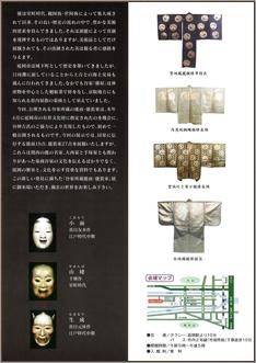 谷家所蔵 能面・能装束展(表)
